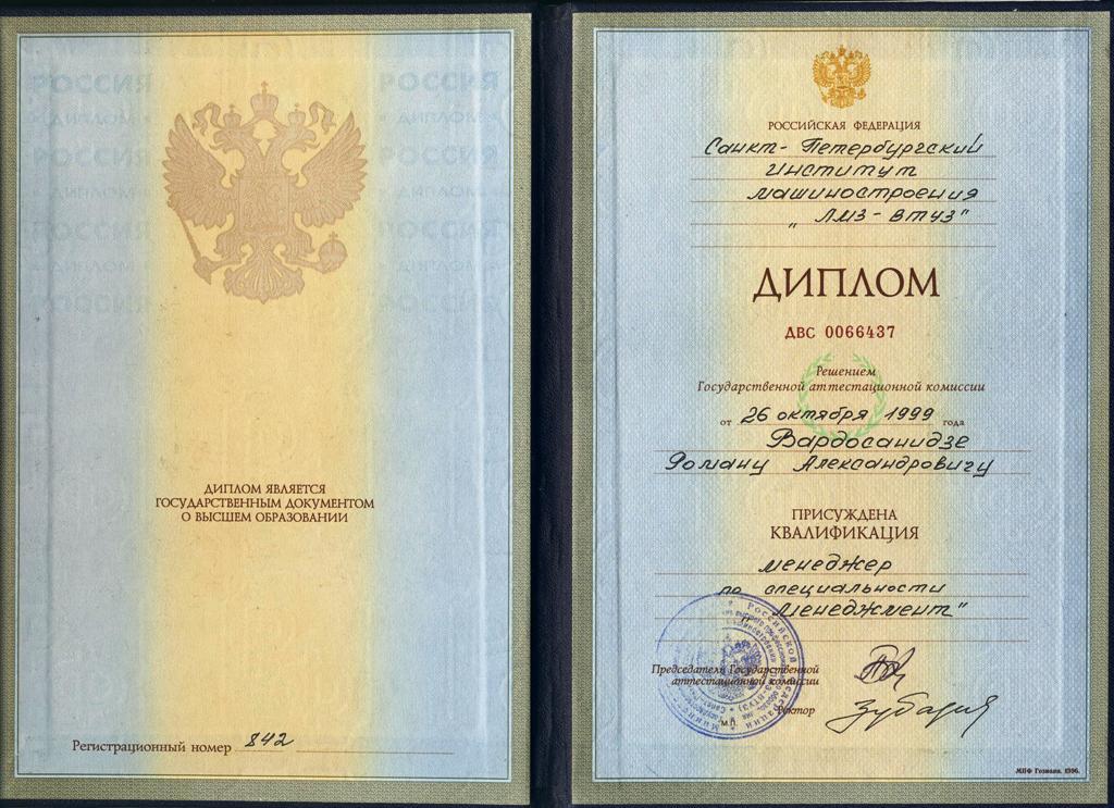 Программист c Вардосанидзе Роман Александрович  Экономический факультет диплом МЕНЕДЖЕР · 07 1993